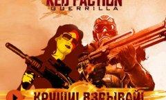 Red Faction: Guerrilla. Видеосоветы и подсказки