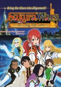 Обложка Sakura Wars: So Long, My Love