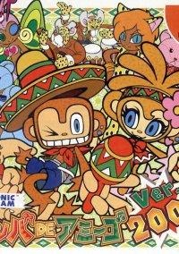 Обложка Samba De Amigo 2000