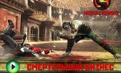 Mortal Kombat. Видеопревью