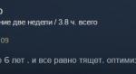 Watch Dogs 2 привела пользователей Steam вбурный восторг - Изображение 2