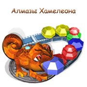 Обложка Алмазы Хамелеона