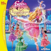 Обложка Barbie™ in The 12 Dancing Princesses