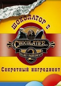 Обложка Шоколатор 2. Секретный ингредиент