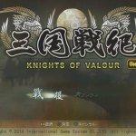 Скриншот Sangoku Senki: Knights of Valour – Изображение 5