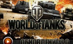 World of Tanks. Обновление 8.0