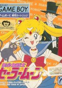 Обложка Sailor Moon