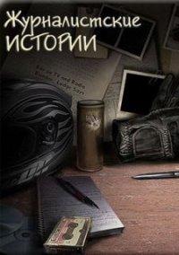 Обложка Журналистские истории