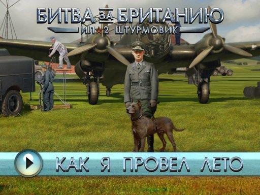 Ил-2 Штурмовик: Битва за Британию. Видеорецензия