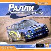 Обложка Euro Rally Champion