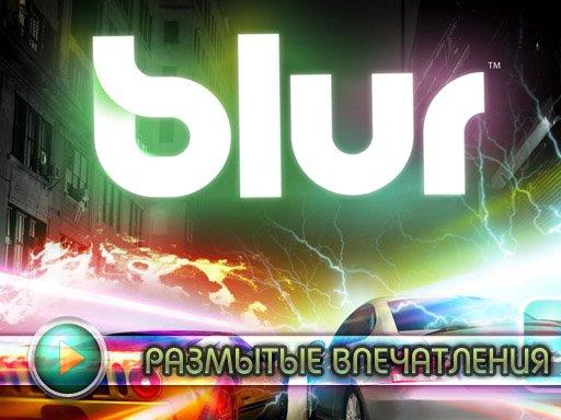 Blur. Видеорецензия
