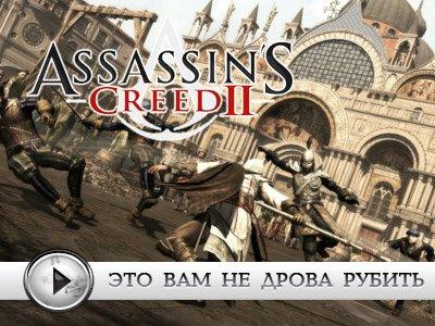 Assassin's Creed II. Видеосоветы и подсказки