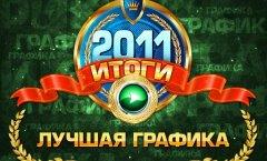 Итоги-2011. Лучшая графика.