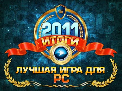 Итоги-2011. Лучшая игра для PC