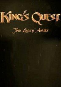 Обложка King's Quest