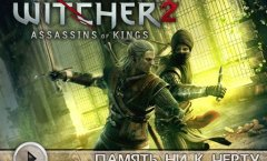 Witcher 2: Assassins of Kings. Видеопревью