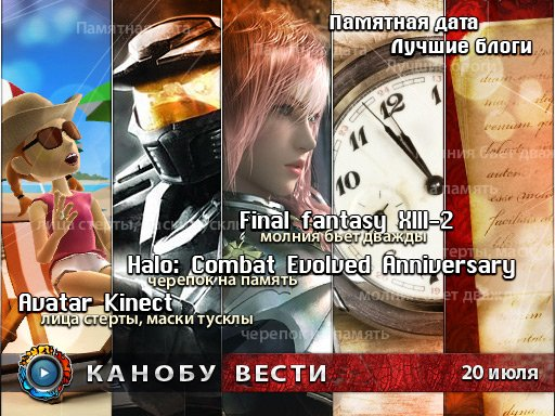 Канобу-вести (20.07.2011)