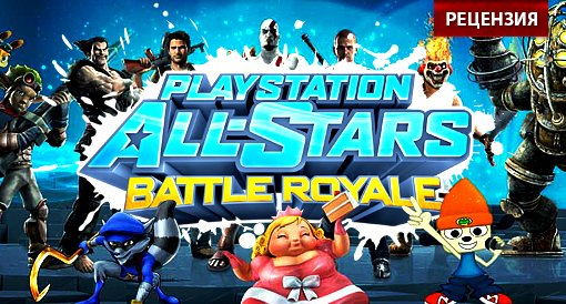 PlayStation All-Stars Battle Royale. Рецензия