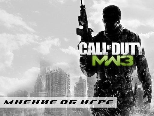 Мнение о Call of Duty Modern Warfare 3