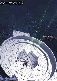 Обложка UniversalCentury.net: Gundam Online