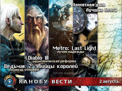 Канобу-вести (02.08.2011)