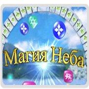 Обложка Магия Неба