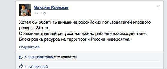 Роскомнадзор: «Блокировка Steam на территории России невероятна» - Изображение 2