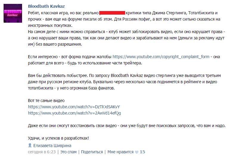 Почему пиарщики Bloodbath Kavkaz – злые гении. - Изображение 6