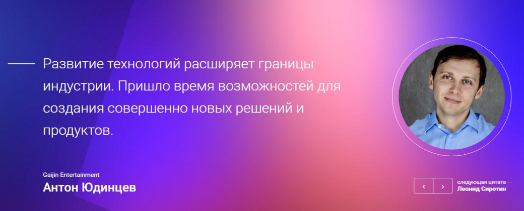 Представители российской игровой индустрии собрали Экспертный Совет - Изображение 1