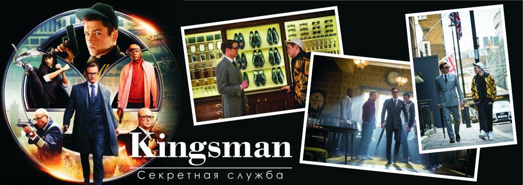Kingsman: Секретная служба - Изображение 2