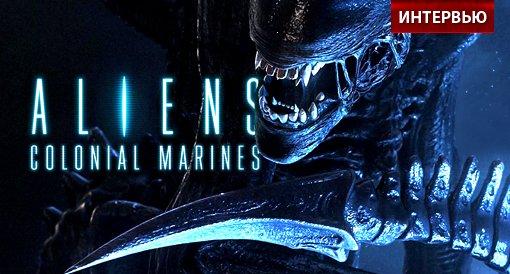 Aliens: Colonial Marines, интервью с Крисом Нили. - Изображение 1
