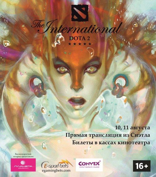 Pubstomp The International 3 в Екатеринбурге - Изображение 1