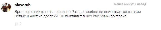 Как Рунет отреагировал на трейлер Warcraft - Изображение 24
