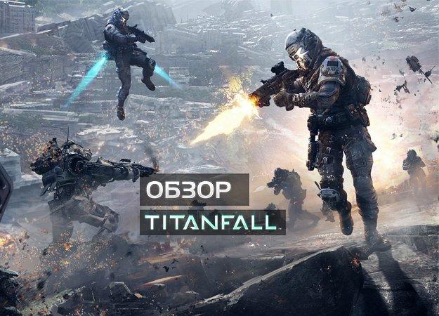Обзор Titanfall. Лучше поздно, чем никогда - Изображение 1