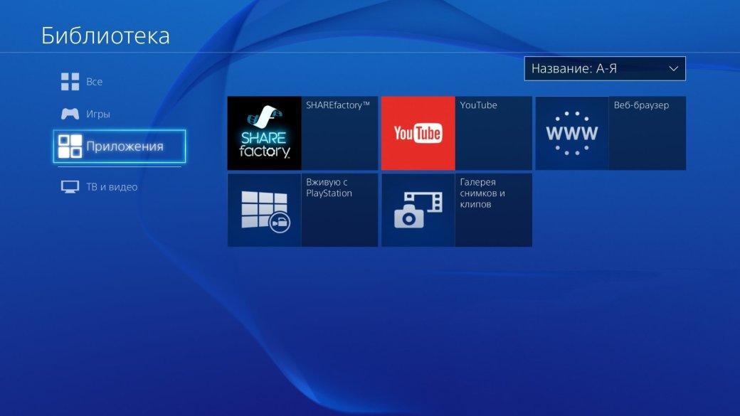 PS4 год спустя: что изменилось в прошивке 2.0 [обновляется] - Изображение 8