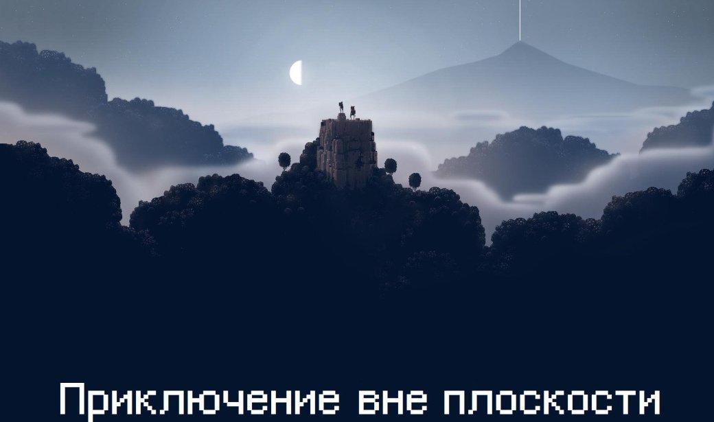 Приключение вне плоскости - Изображение 1