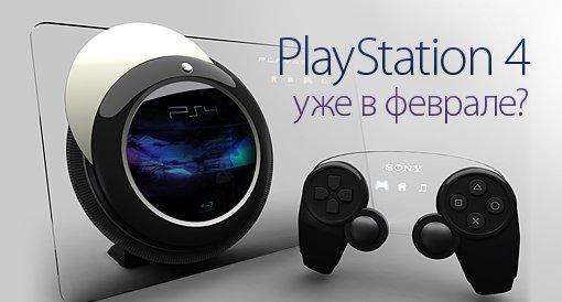 PlayStation 4 - 20 февраля? Обсуждение. - Изображение 1