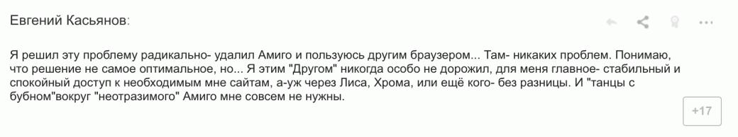 «Амиго» сломался и не пускает в «Одноклассники», а виноват Google - Изображение 5