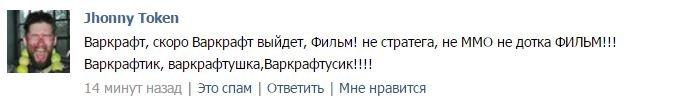 Как Рунет отреагировал на трейлер Warcraft - Изображение 12