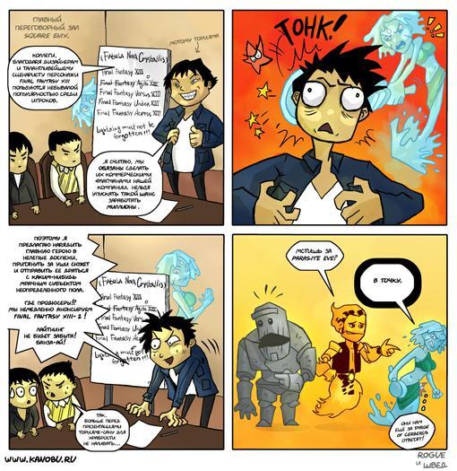 Канобу-комикс. Весь первый сезон - Изображение 6