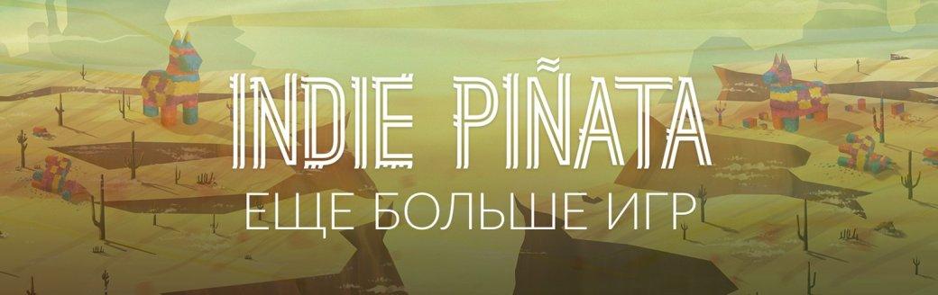 «Инди-пиньята» на GOG.com: за 99 руб можно выбить игру за 900 руб. - Изображение 1