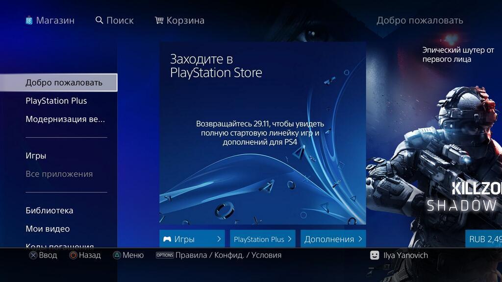 Онлайновые функции PlayStation 4 - Изображение 1
