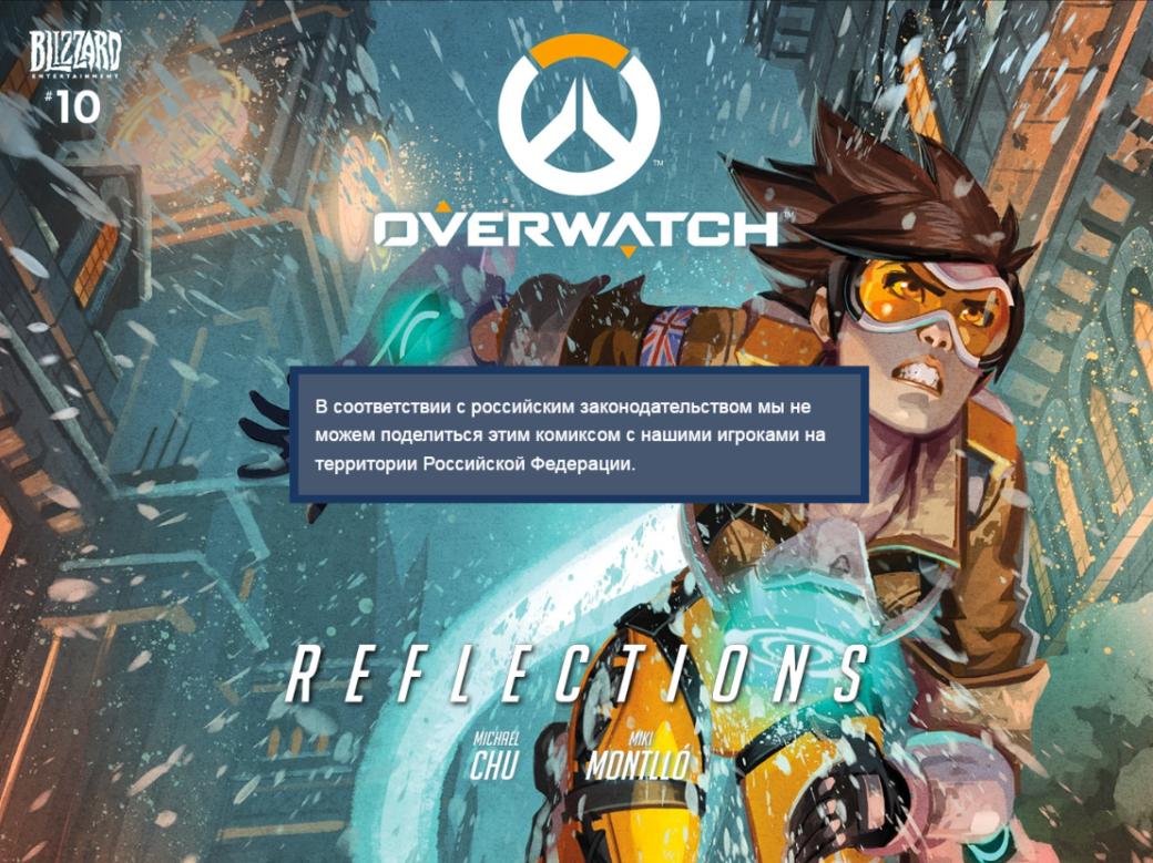 Blizzard отказалась выпустить русскоязычную версию комикса Overwatch