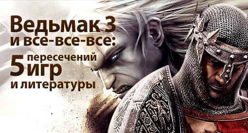 """""""Ведьмак 3"""" и все-все-все: 5 пересечений игр и литературы - Изображение 1"""