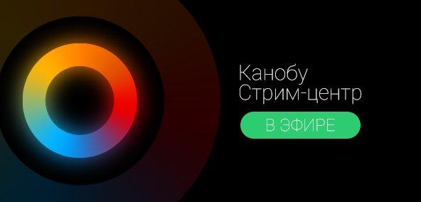 «Канобу» и«ВКонтакте» запускают сервис трансляций «Стрим-центр» - Изображение 2