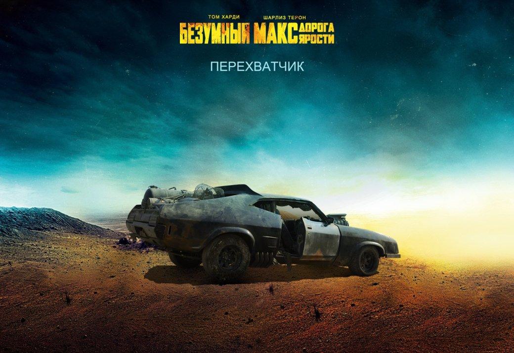 Галерея машин, кадров и постеров к «Безумному Максу: Дорога Ярости» - Изображение 2