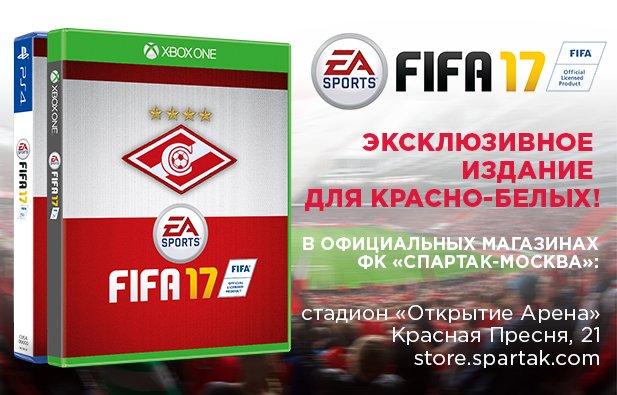 Выйдет специальное издание FIFA 17 для болельщиков «Спартака» - Изображение 1