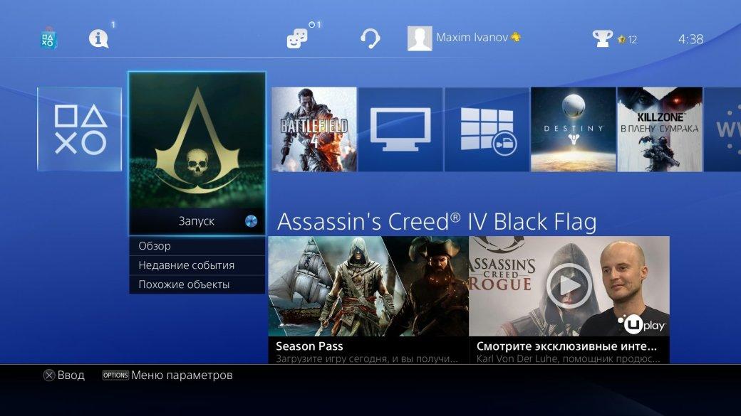 PS4 год спустя: что изменилось в прошивке 2.0 [обновляется] - Изображение 2