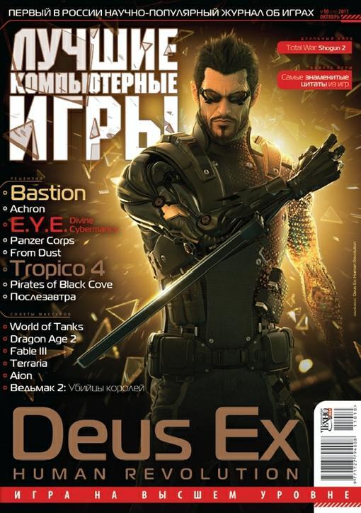 Обзор российской игровой прессы за октябрь 2011 - Изображение 5