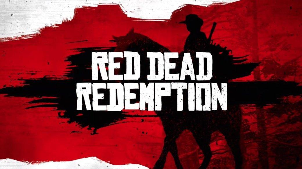 Rockstar намекнула на ремастер или продолжение Red Dead Redemption - Изображение 1